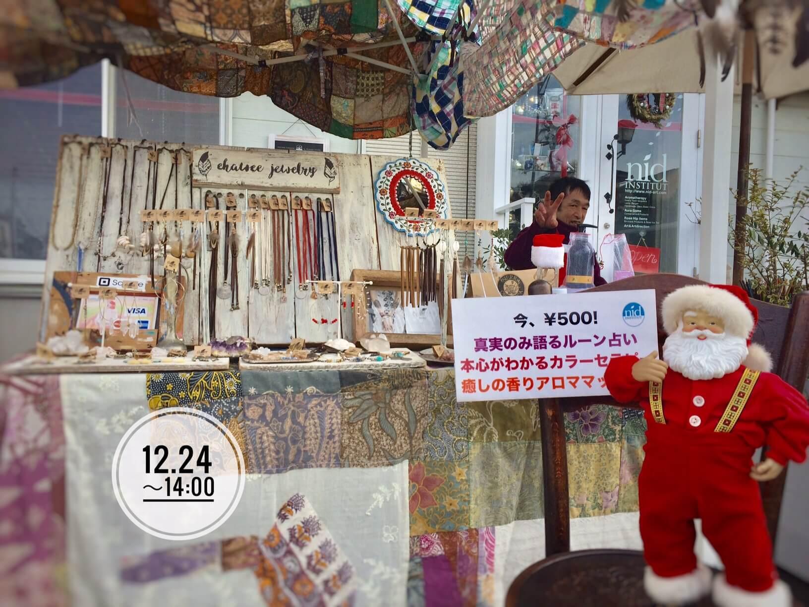 Sea side Art market 12月