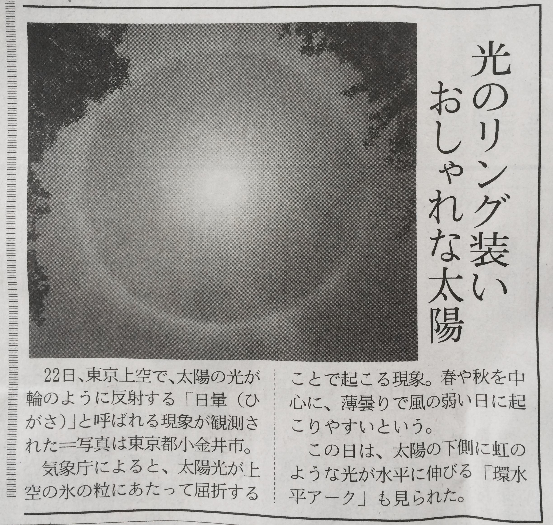 日経2015.5.23_アーク記事.JPG