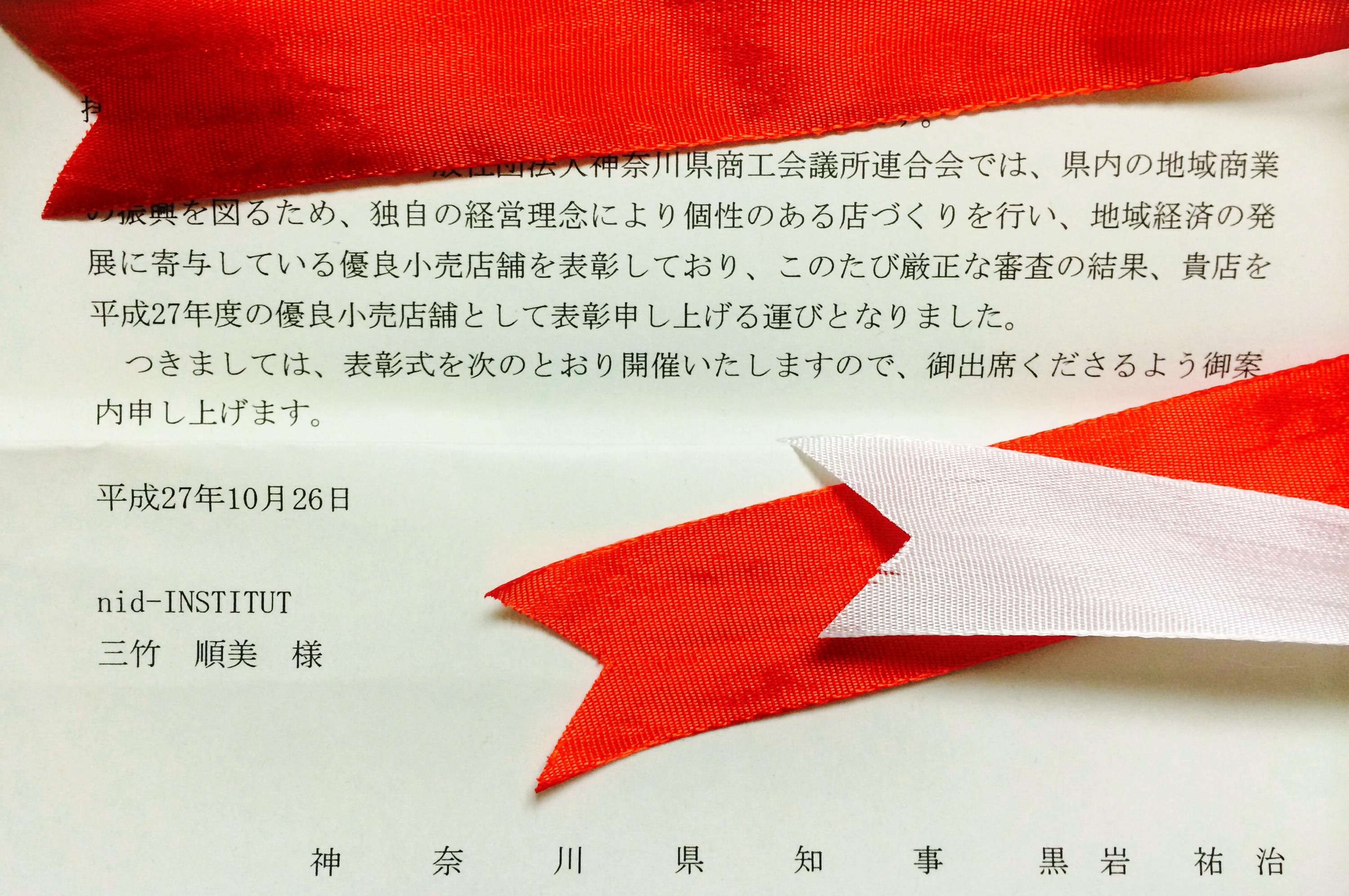 神奈川県優良小売店店舗表彰のお知らせ手紙.