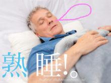 MFM_熟睡