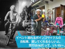 Sea side Art market用、レンタル自転車スタート!。提供ボインゴサイクルさん!