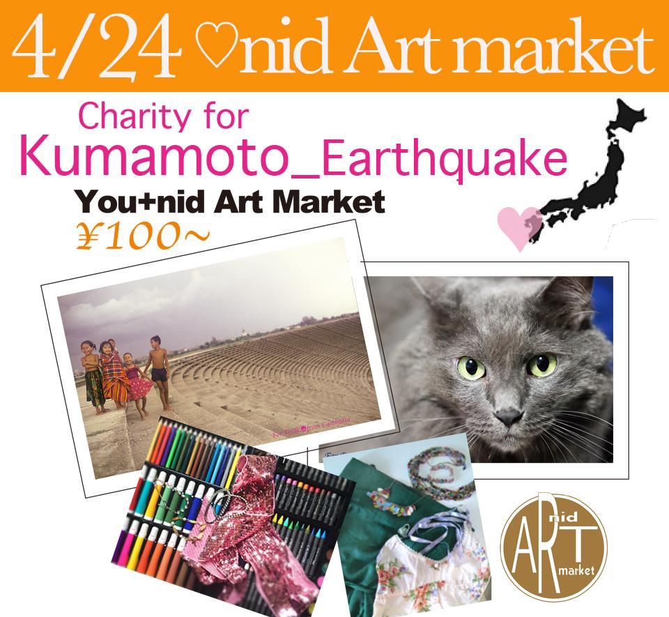 熊本地震へのチャリティーnid Art Market開催!