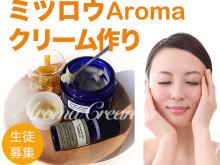 蜜蝋アロマクリーム作り講座開催!お肌ツルツルアロマの香り!