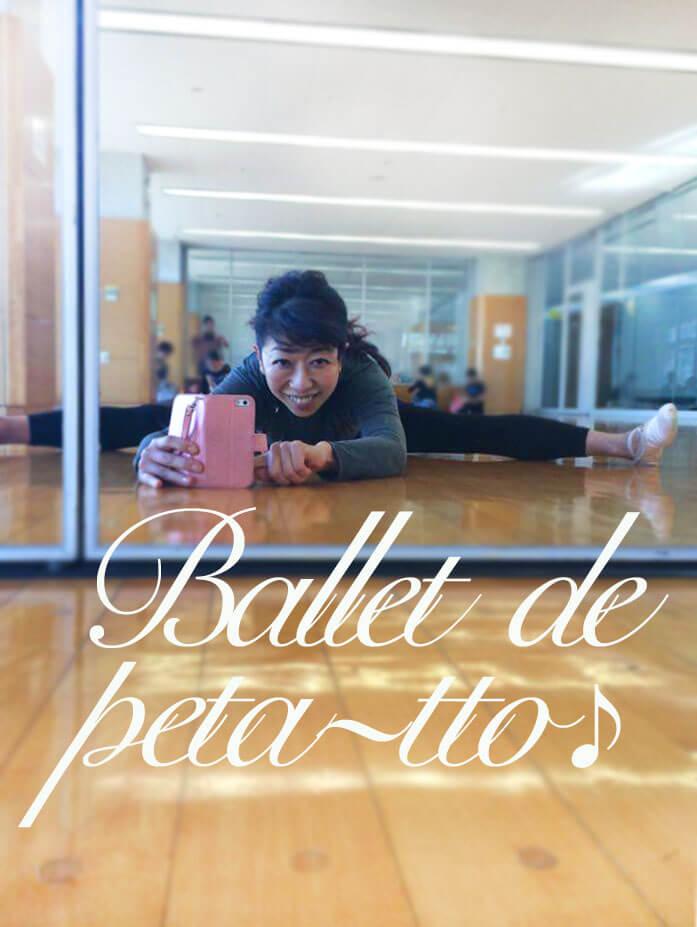 バレエでペターッと体柔らかくです。