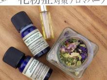 花粉症対策講座_物