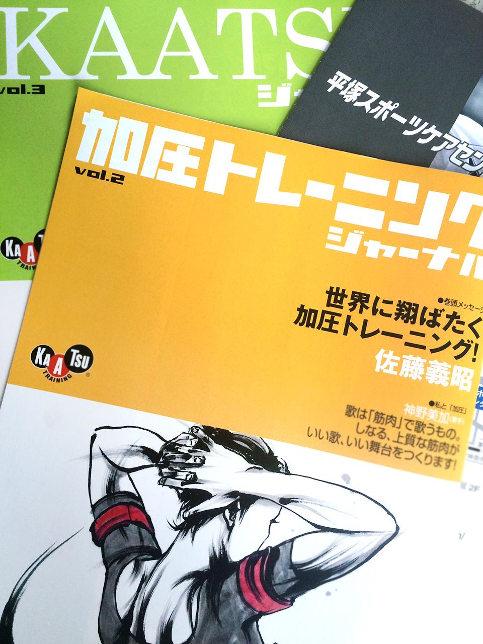 加圧体験雑誌