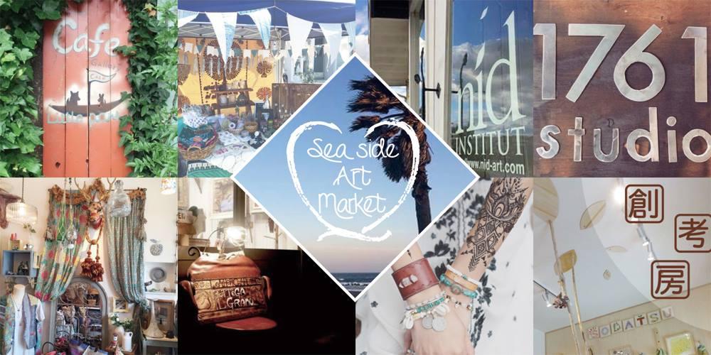 Sea side Art market 毎月第4日曜日は開催!