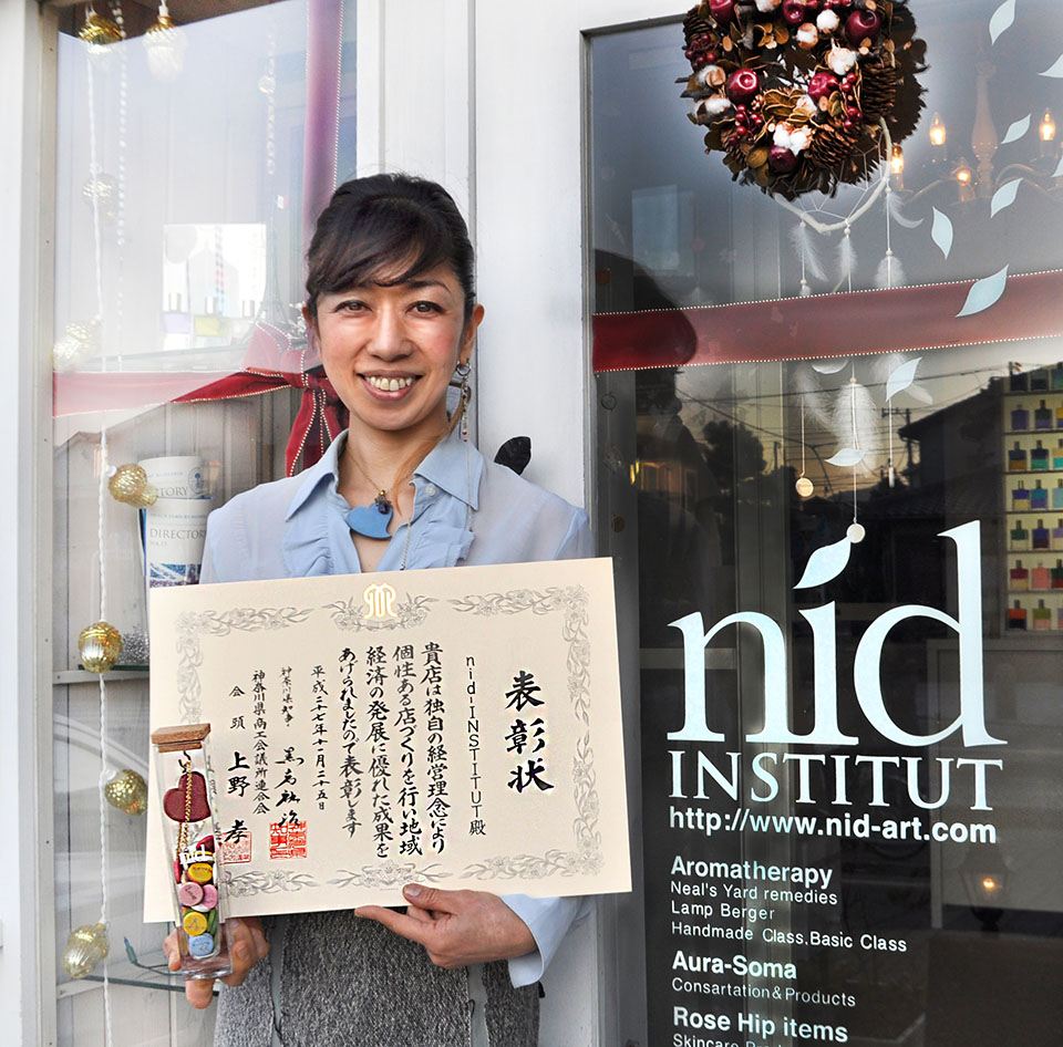 2015年12/10のタウンニュースにnidの表彰記事が掲載される。その写真