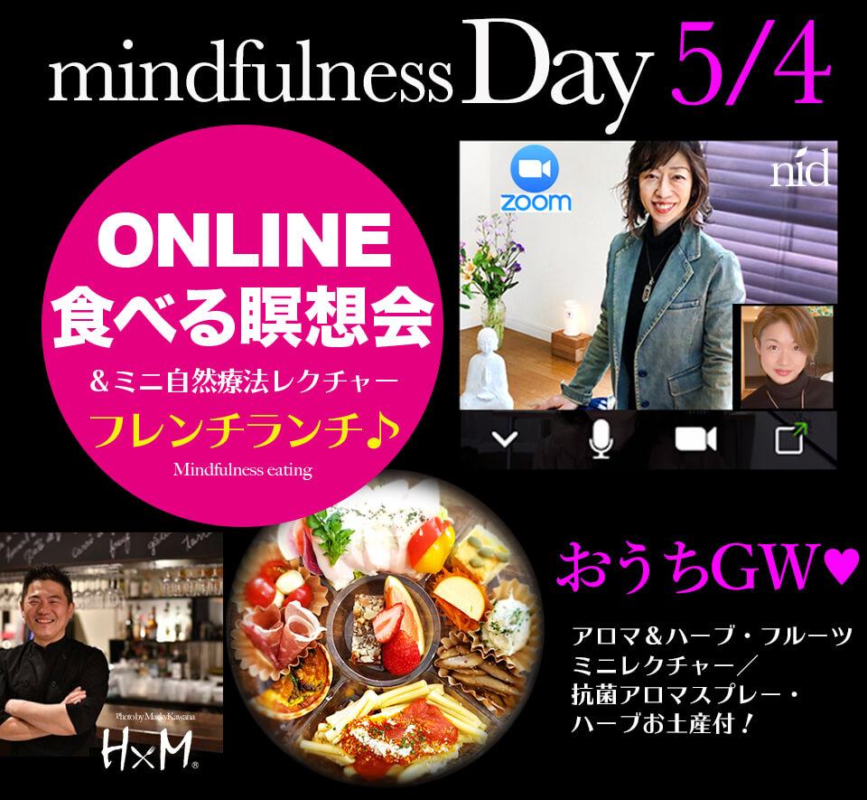 mfm_オンライン食べる瞑想会5_4_1