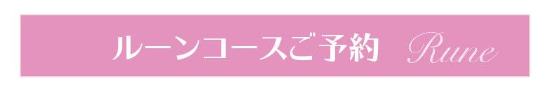 ルーン予約_濃いピンク