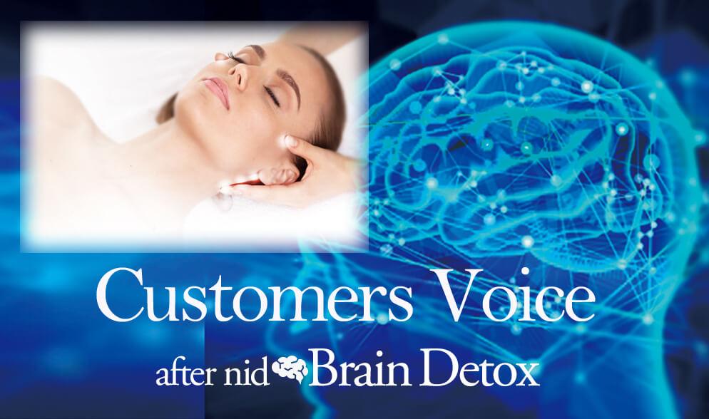 脳デトックスモニターの声