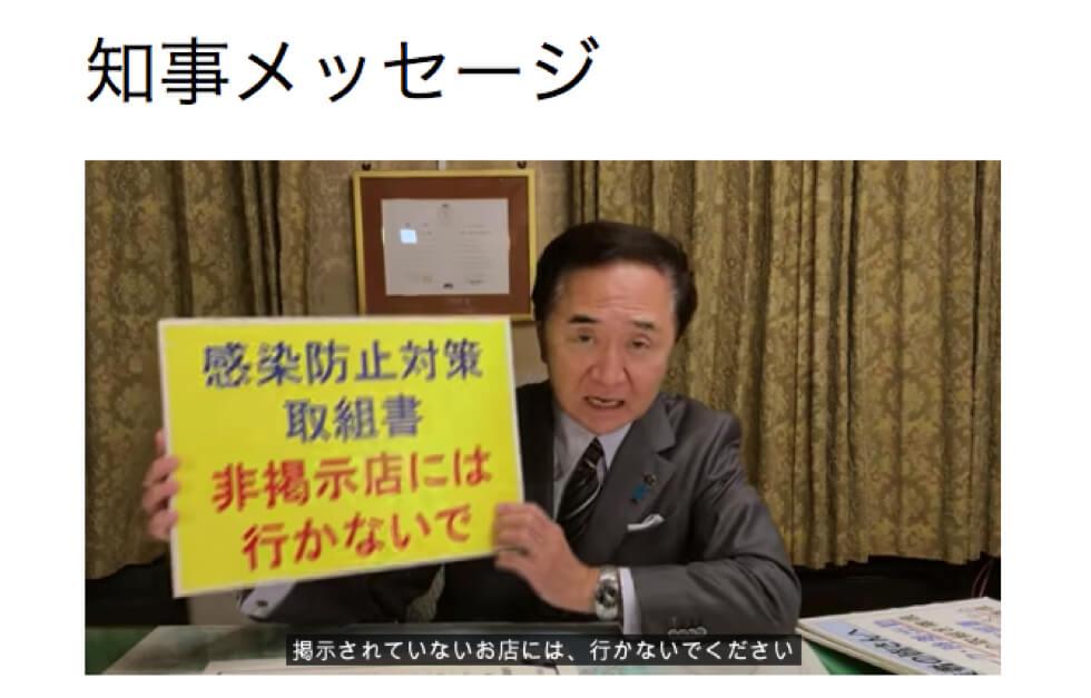 神奈川県感染対策防止3
