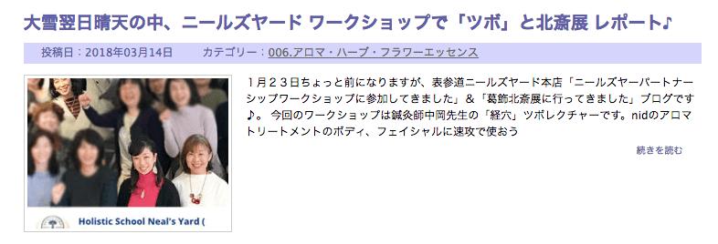 NYWS2018.1_ツボと北斎