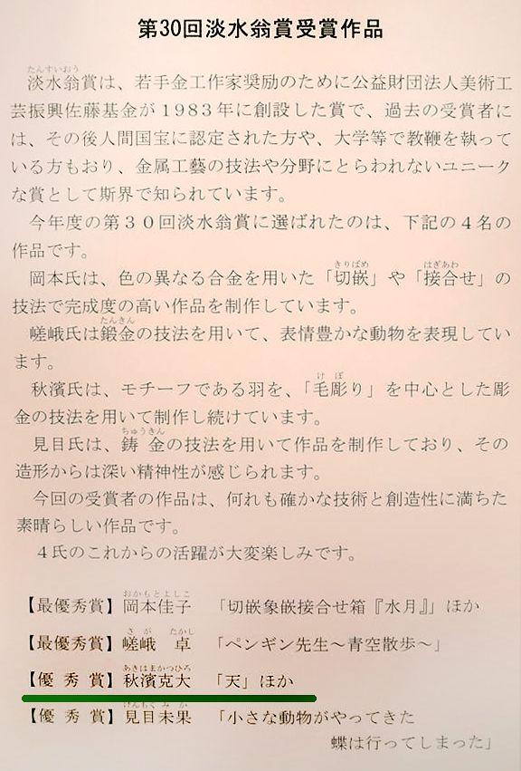 akihama_3_17_5_賞