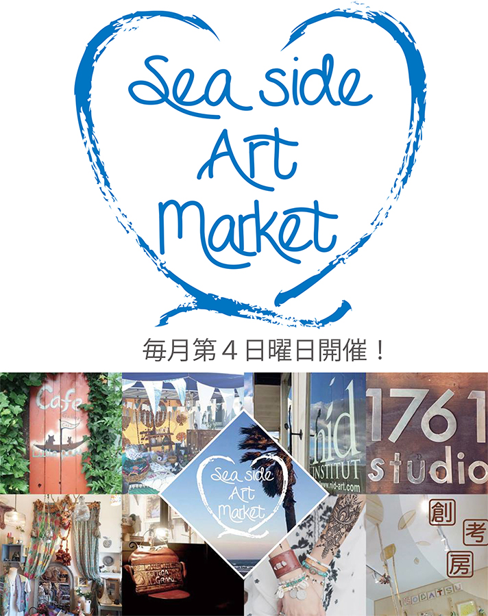 Sea side Art market出店スポット