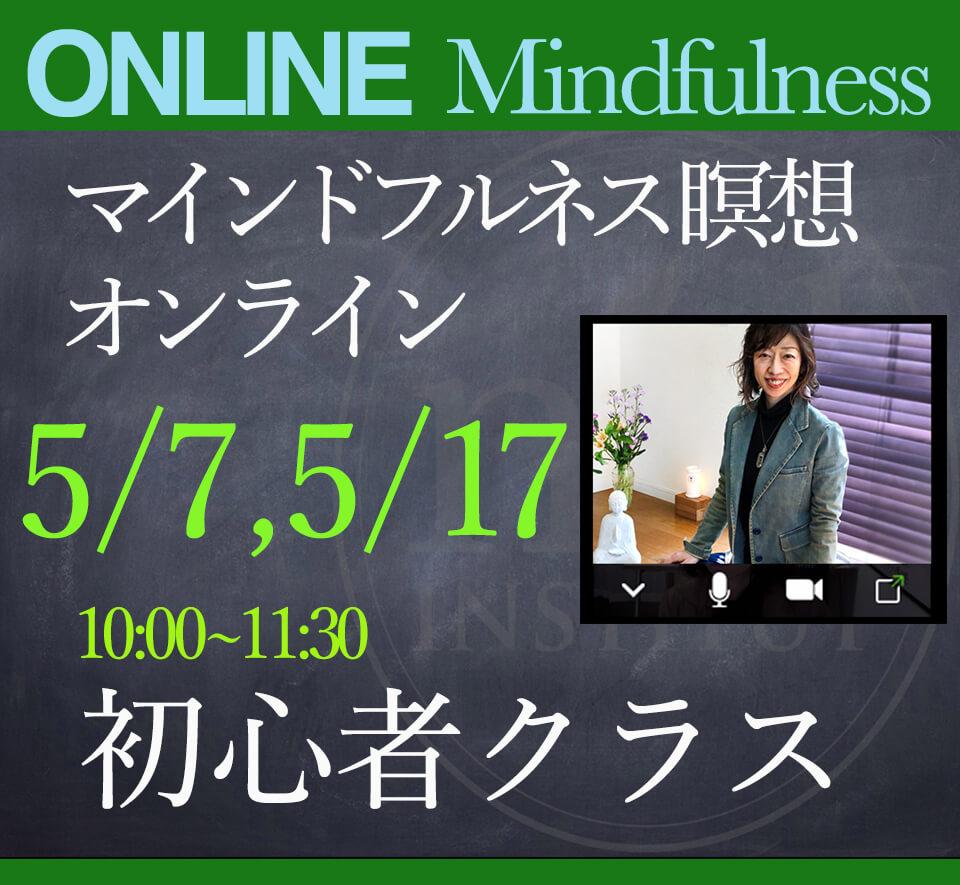 mfm_オンライン初心者クラス_5月_top黒板
