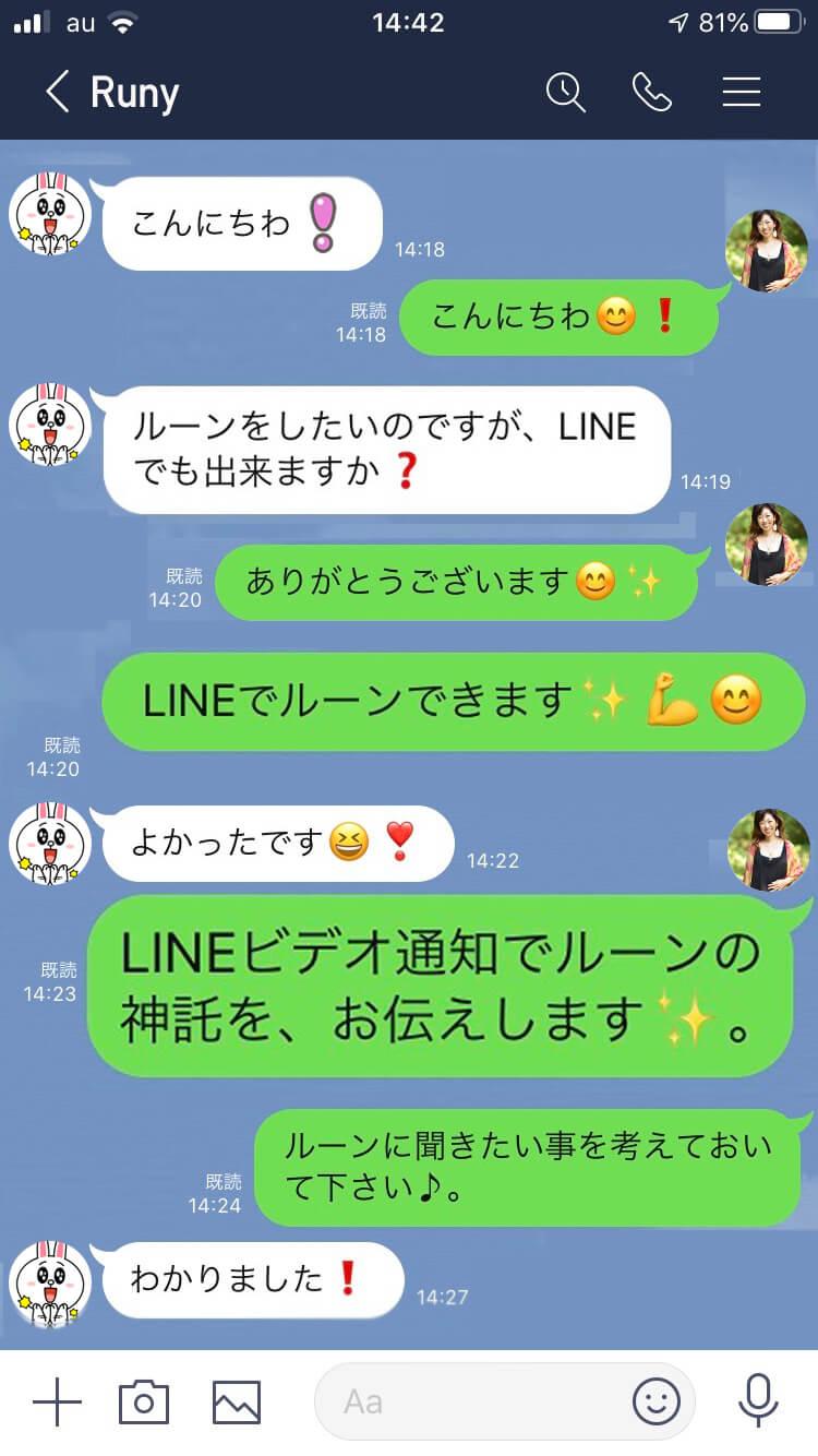 LINEでルーントーク1