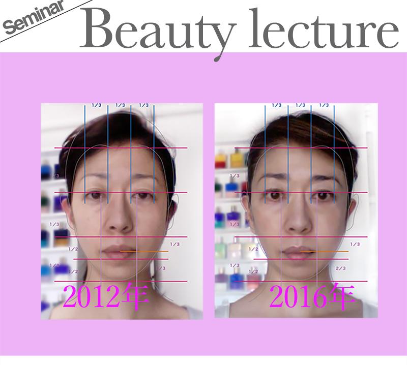 美顔率&心と肌美容セミナー