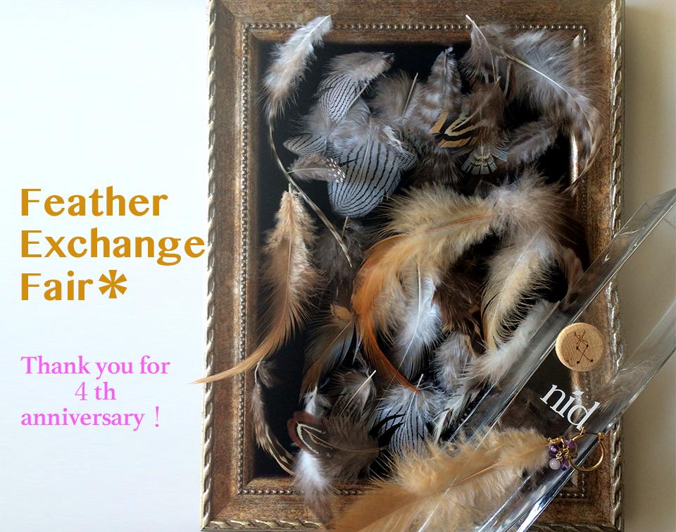 nidアロマチャームフェザーピアス誕生4周年を記念して、アロマ無料サービス*羽根交換などお直しフェアーを開催します!。