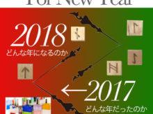 ゆく年くる年2017,2018