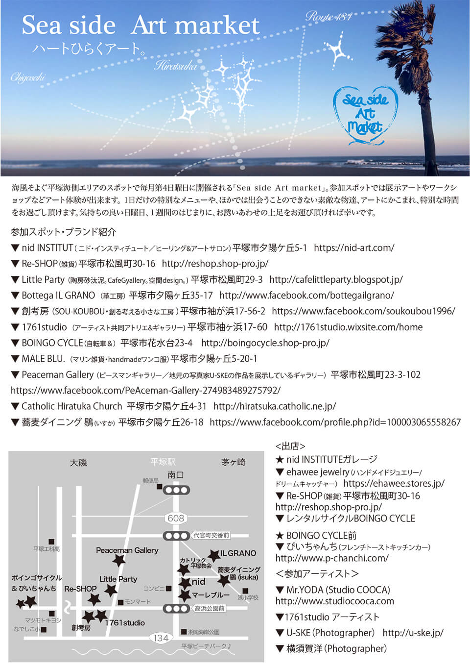 Sea-side-Art-market-mapフライヤー仮A5_2017.2