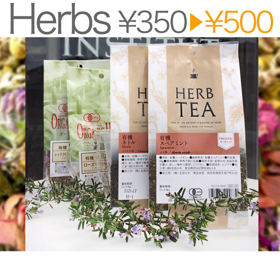 ハーブセット¥500価格改定
