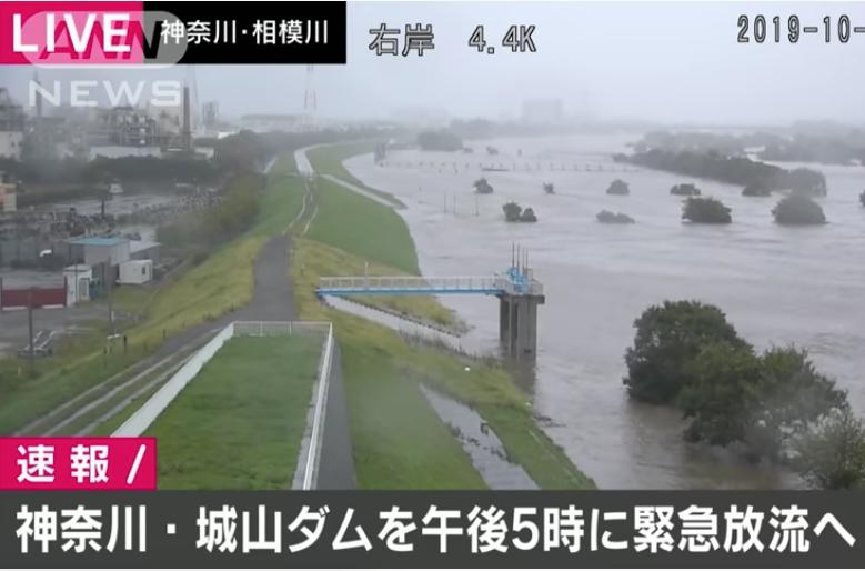 城山ダム放流ニュース画像