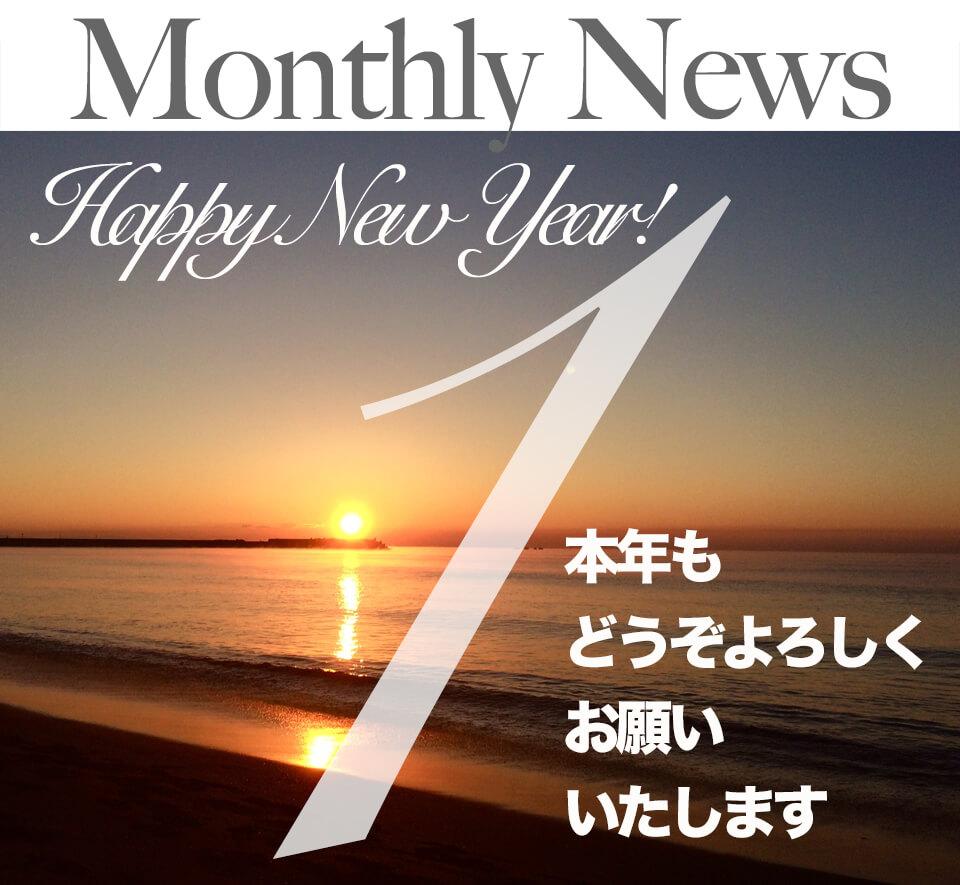 MonthlyNews