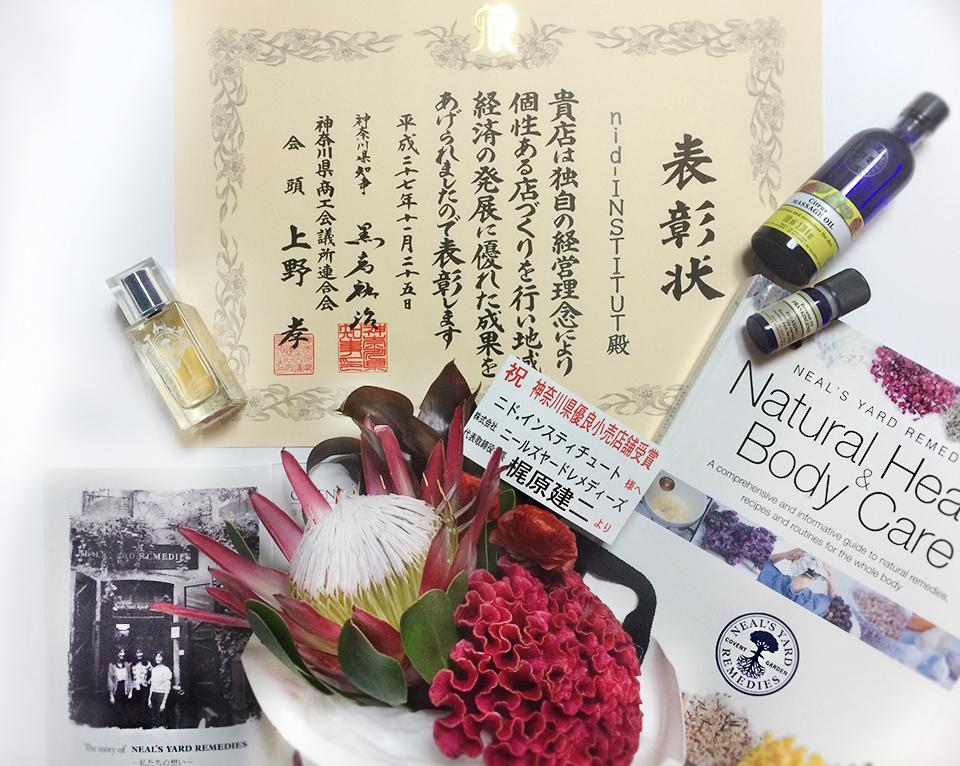 神奈川県小売店舗表彰のお祝いにニールズヤード社長梶原様からお祝いの生花をいただきました。