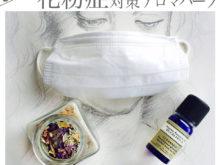 花粉症対策講座_デッサン