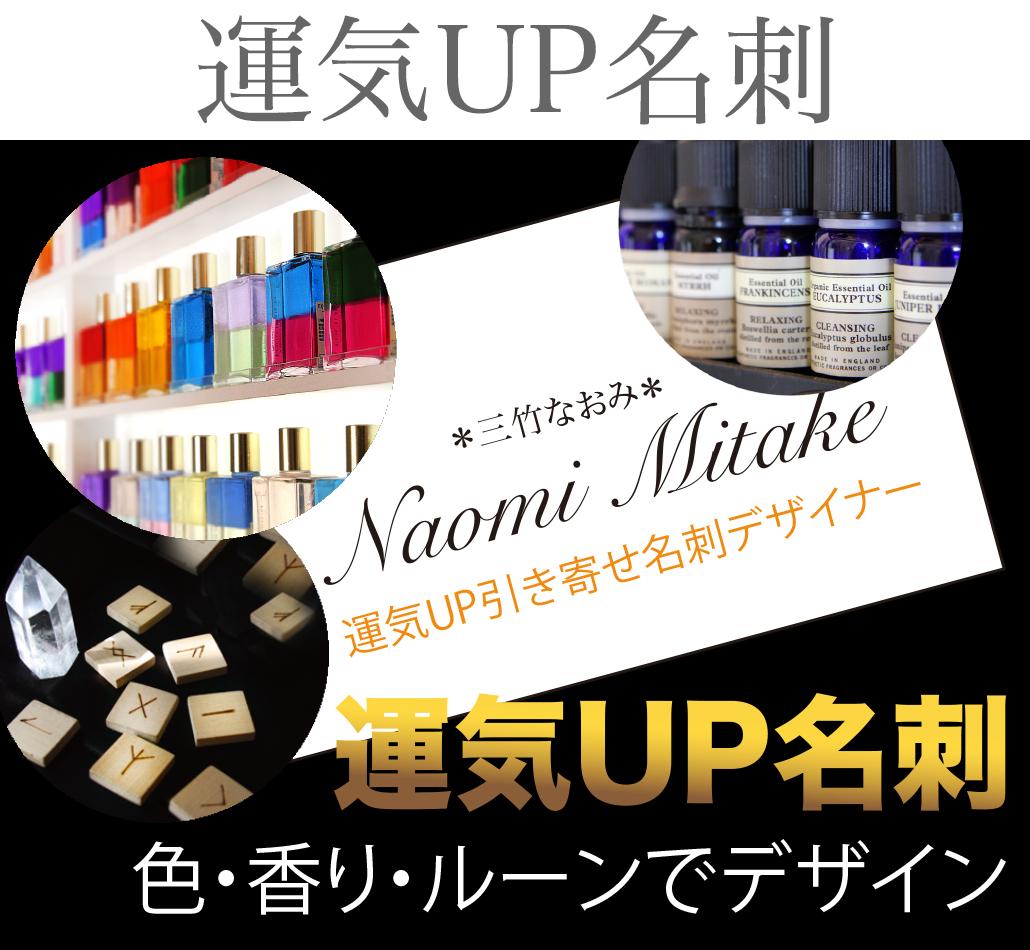 運気アップ引き寄せ名刺作ります。色と香りとルーンでデザイン!