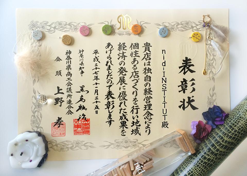 nidが神奈川県優良小売店舗として表彰されました。表彰状