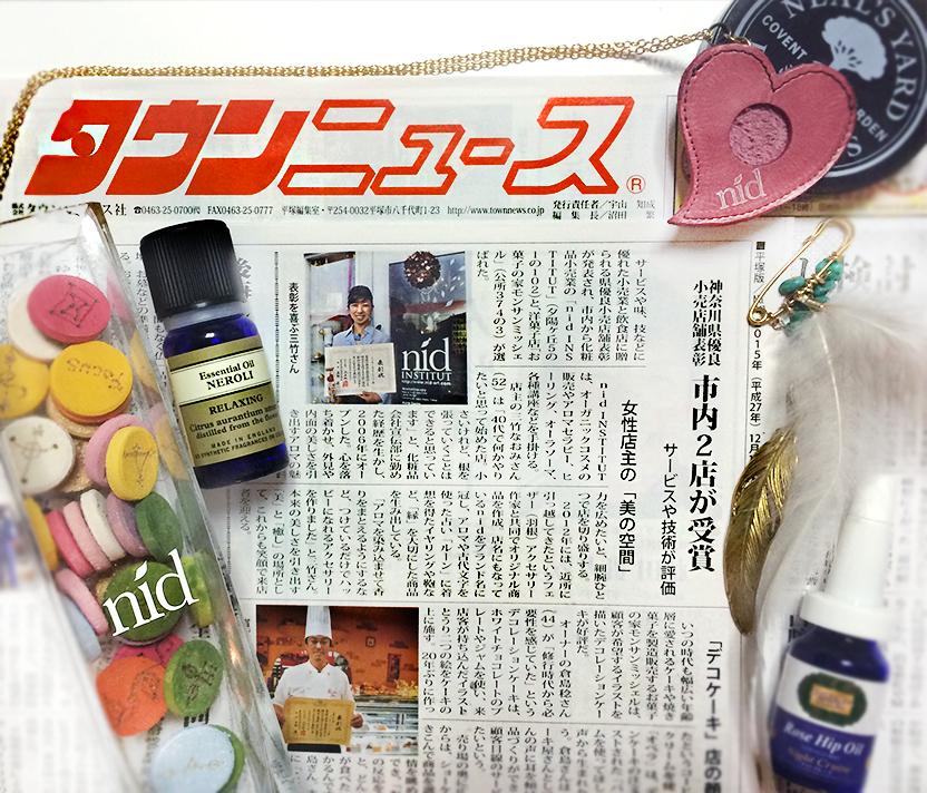 神奈川県優良小売店舗として表彰された記事がタウンニュースに掲載されました