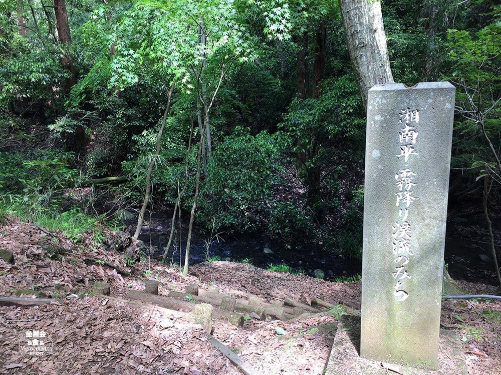 mfm_event_5.5_滝の道石
