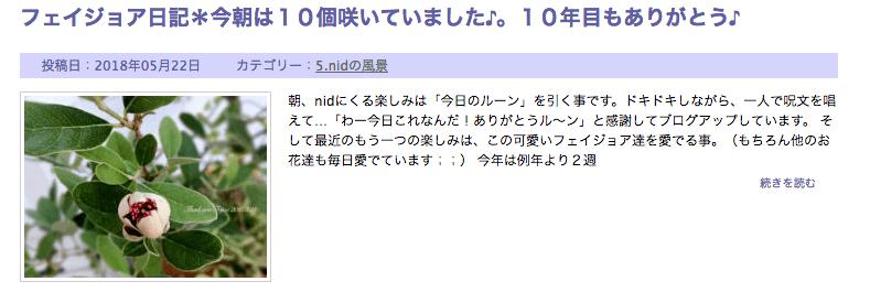 フェイジョア日記2018_3
