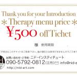 ご紹介500円チケット