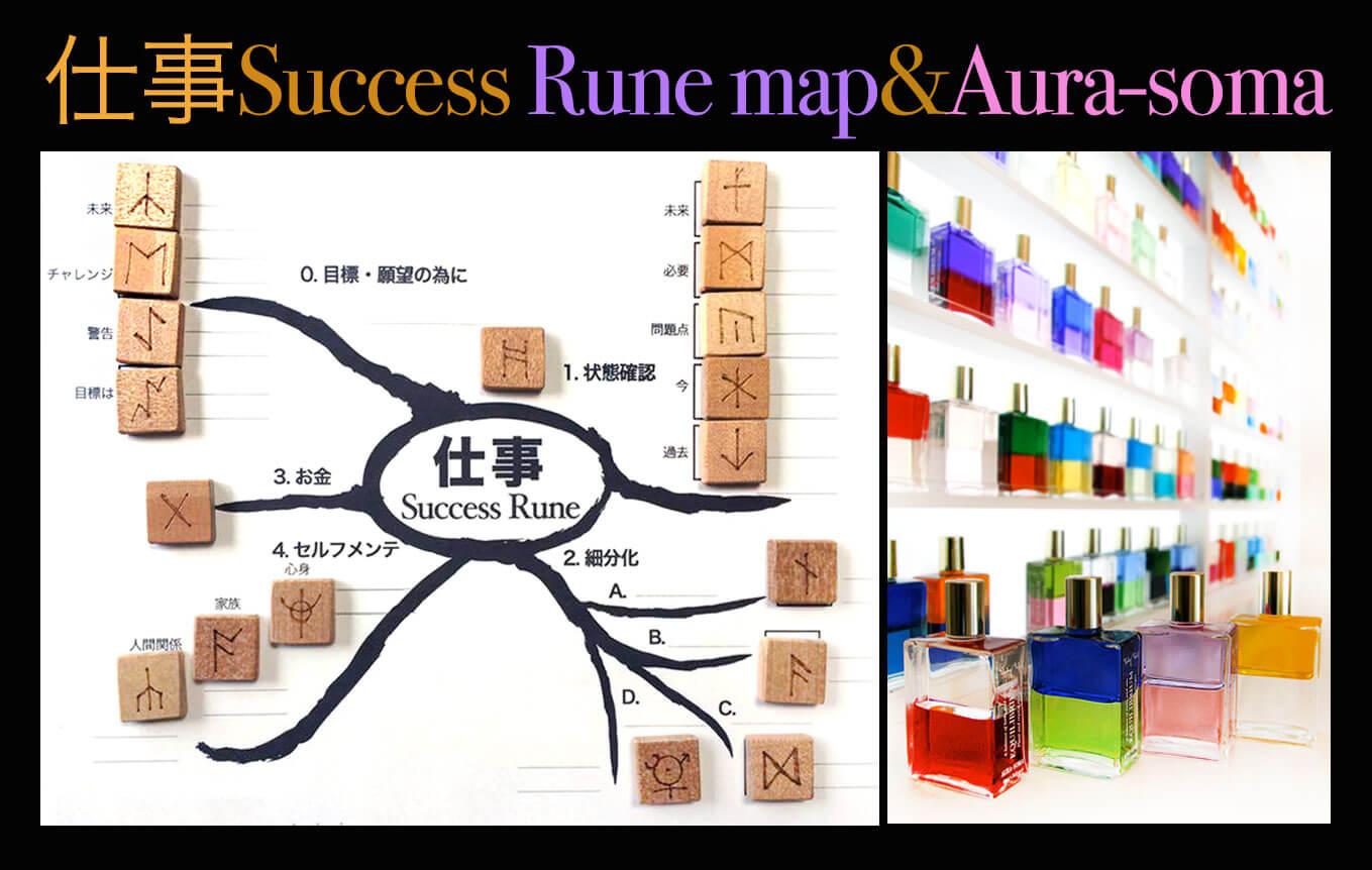 仕事サクセスルーンマップ&オーラソーマページ