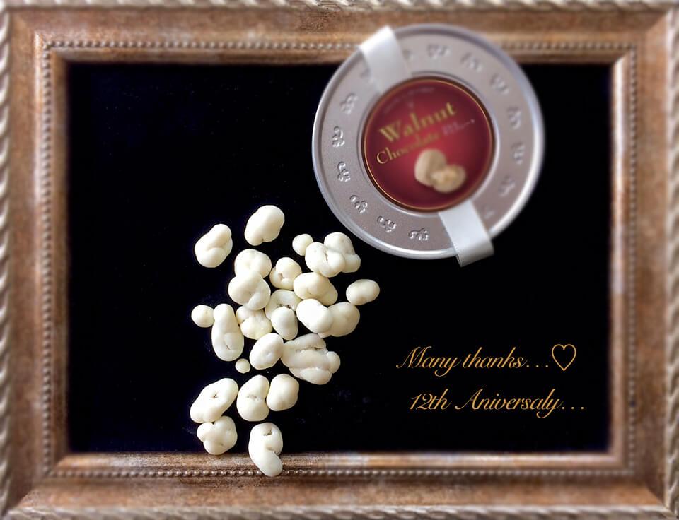 いづみさんのクルミのホワイトチョコ