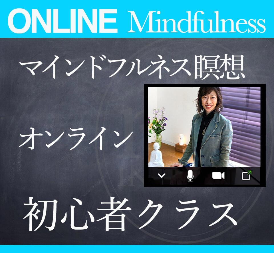 mfm_オンライン初心者クラス_top黒板