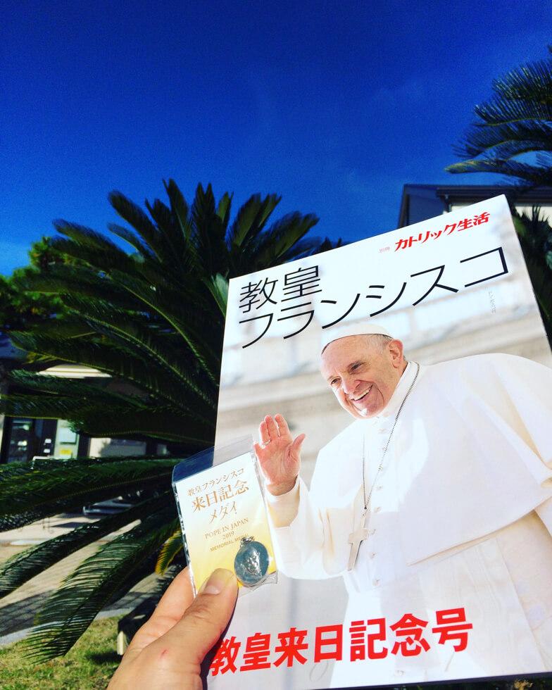 フランシスコ教皇Nov 24 2019