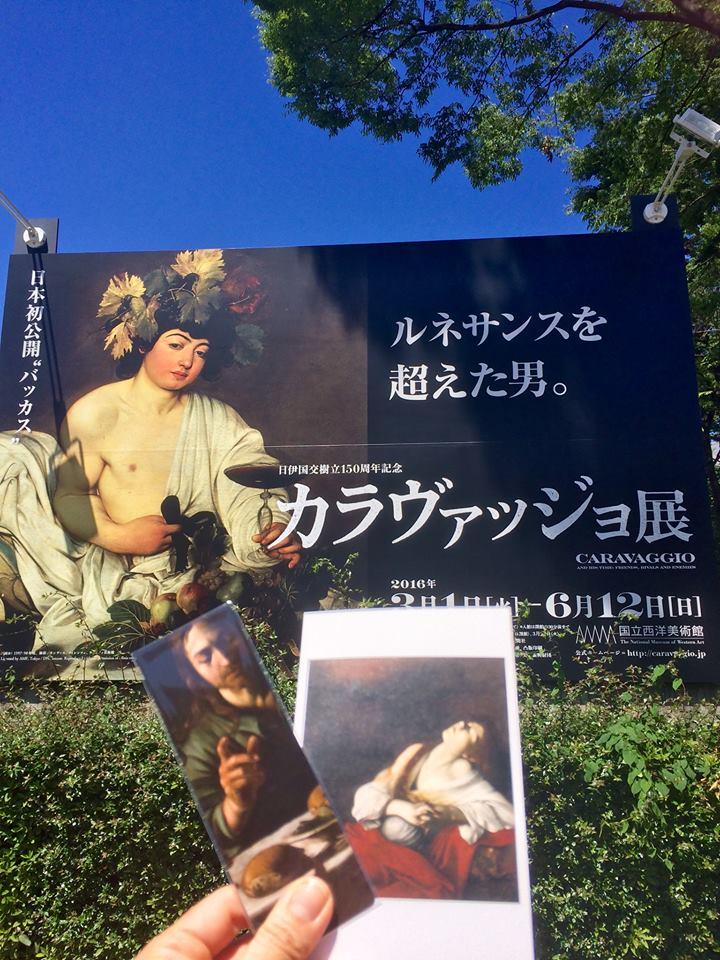 西洋美術館のカラヴァッジョ展に行きました。