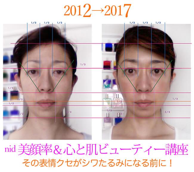 美顔率2012-17_HP用