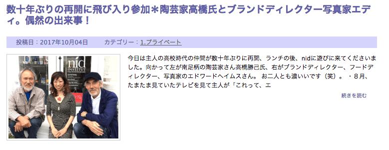 高橋・エディ・弘幸再開ブログアイコン
