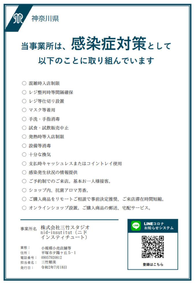 nidの神奈川県感染防止対策取組書