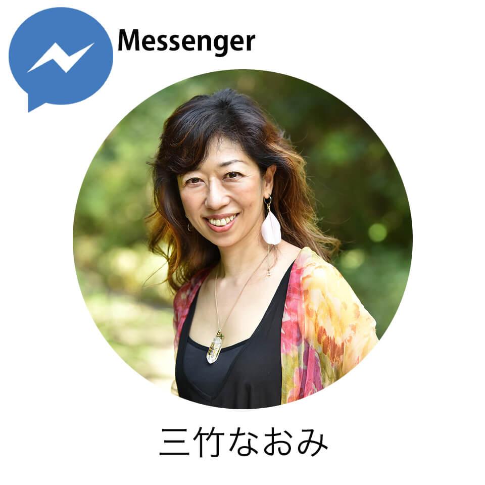 messenger なおみアイコン