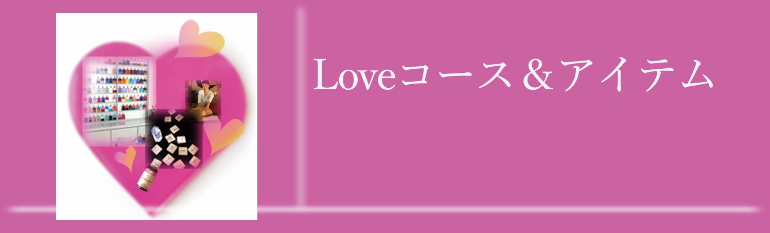 恋愛結婚コースページメイン