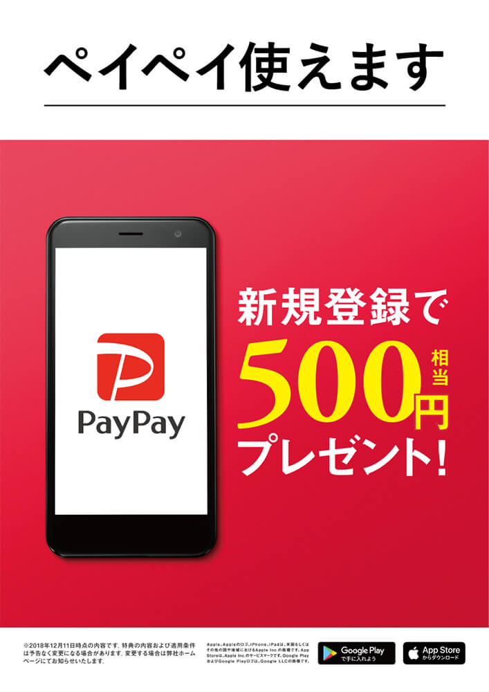 paypay_500円