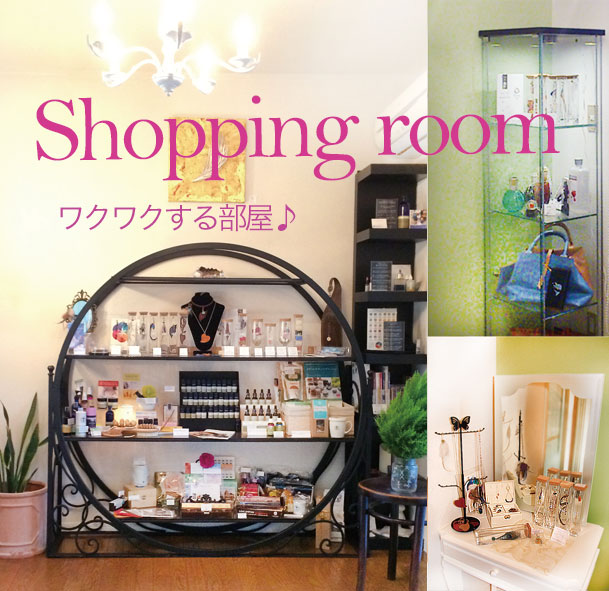 shopping-room_2014.10_new