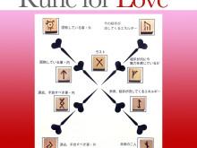 愛のルーン*恋人や好きな人との今と未来をメッセージ!