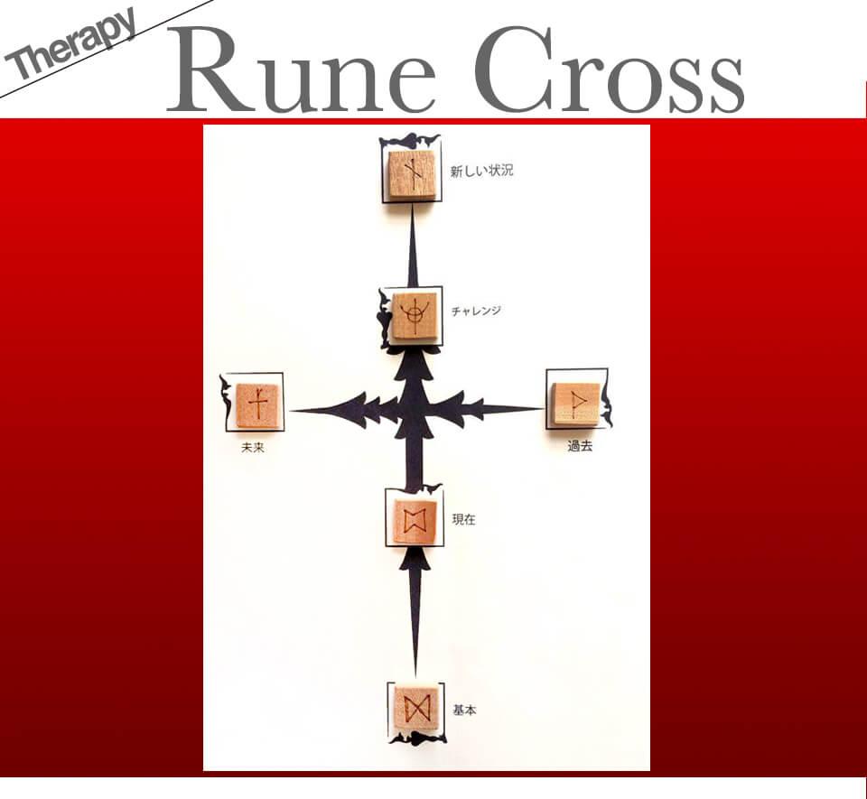 top_rune-クロス